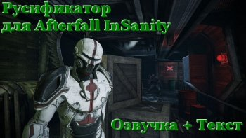 Русификатор для Afterfall: InSanity