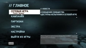 Русификатор для Tom Clancy's Ghost Recon Future Soldier
